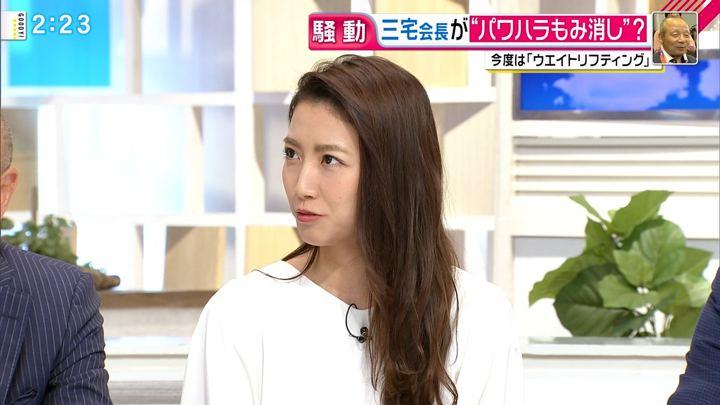 2018年09月12日三田友梨佳の画像10枚目