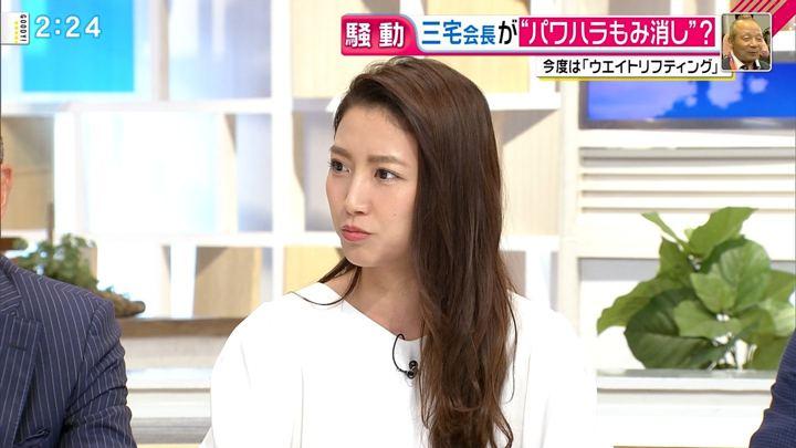 2018年09月12日三田友梨佳の画像12枚目