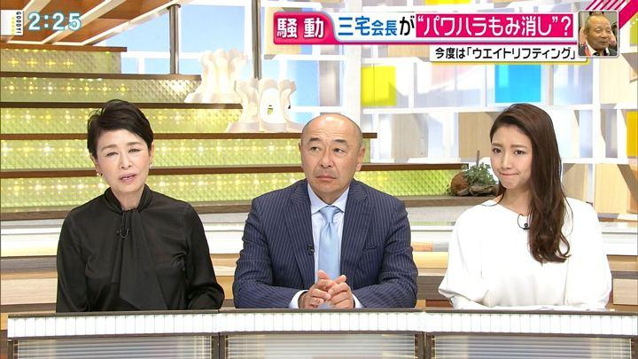 2018年09月12日三田友梨佳の画像13枚目