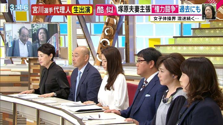 2018年09月12日三田友梨佳の画像15枚目