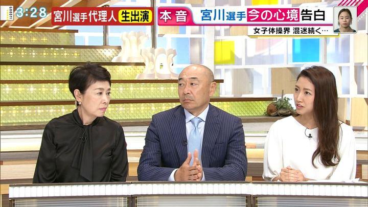 2018年09月12日三田友梨佳の画像16枚目