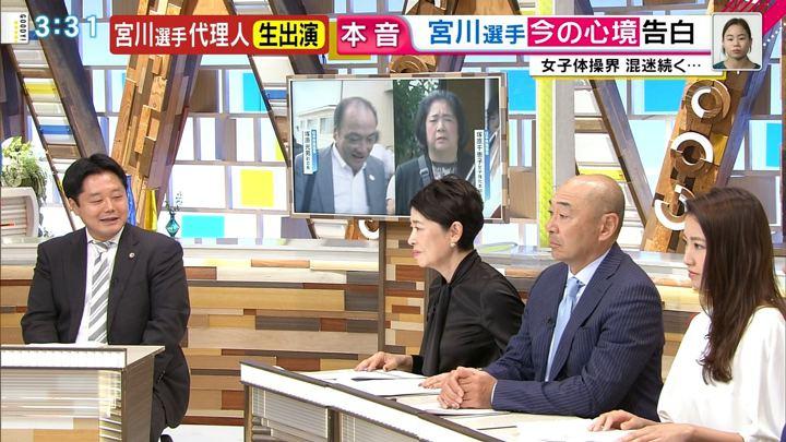 2018年09月12日三田友梨佳の画像17枚目