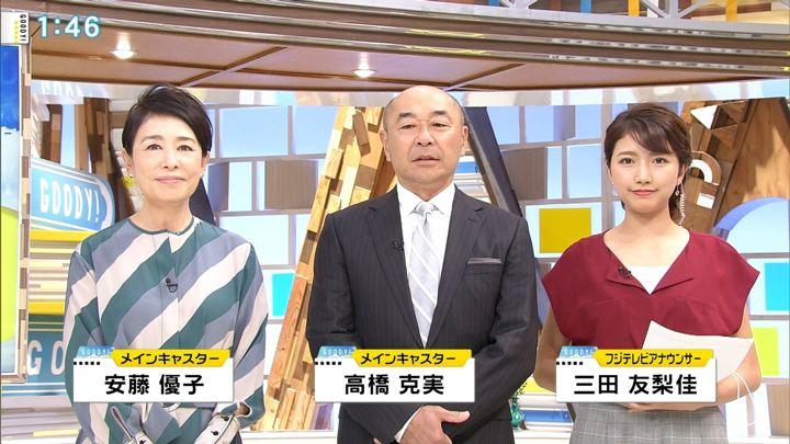 2018年09月13日三田友梨佳の画像04枚目