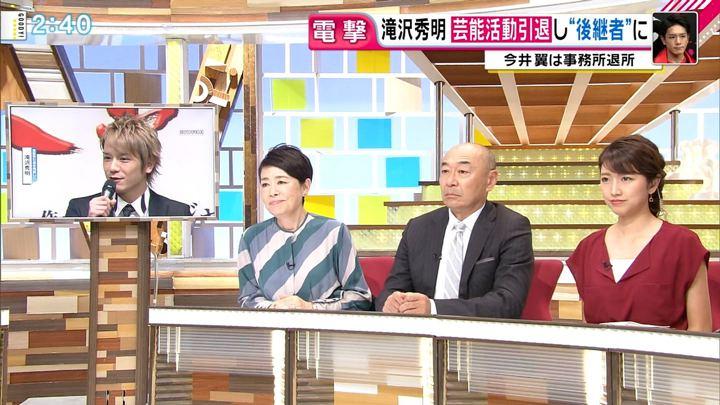 2018年09月13日三田友梨佳の画像08枚目