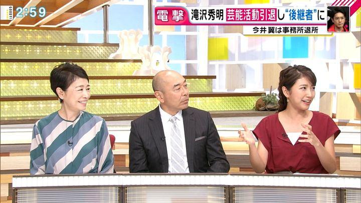 2018年09月13日三田友梨佳の画像10枚目