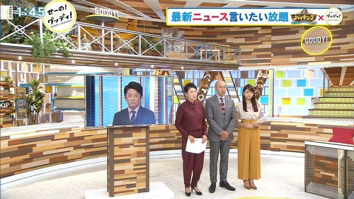 2018年09月14日三田友梨佳の画像03枚目