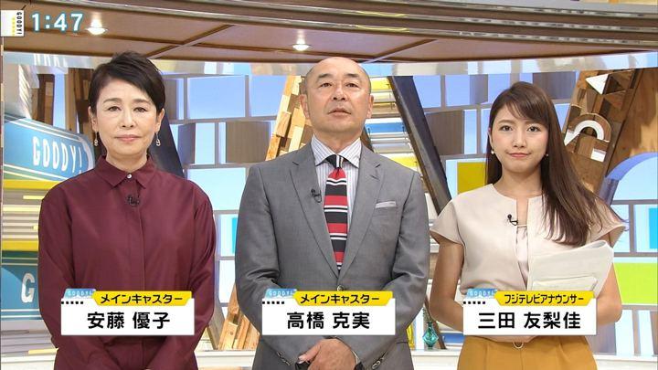 2018年09月14日三田友梨佳の画像04枚目