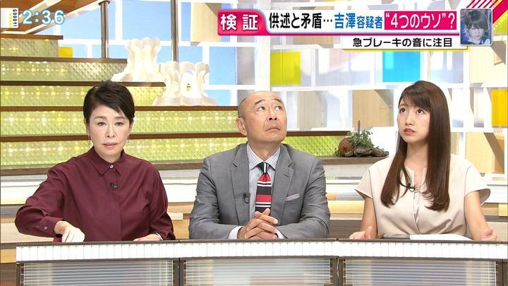 2018年09月14日三田友梨佳の画像09枚目