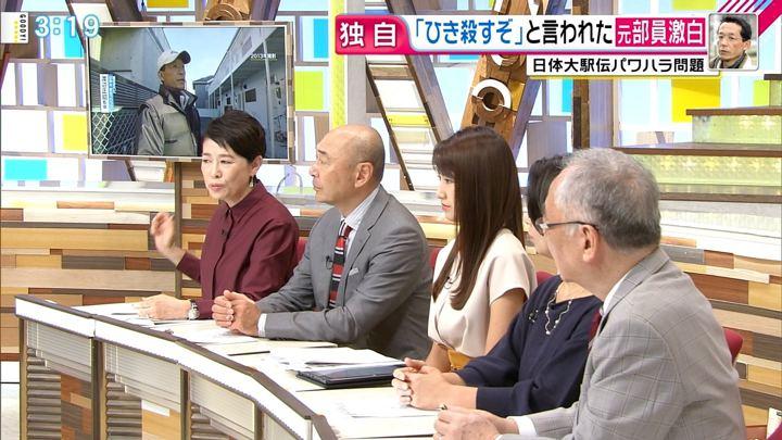 2018年09月14日三田友梨佳の画像14枚目