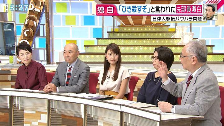 2018年09月14日三田友梨佳の画像15枚目