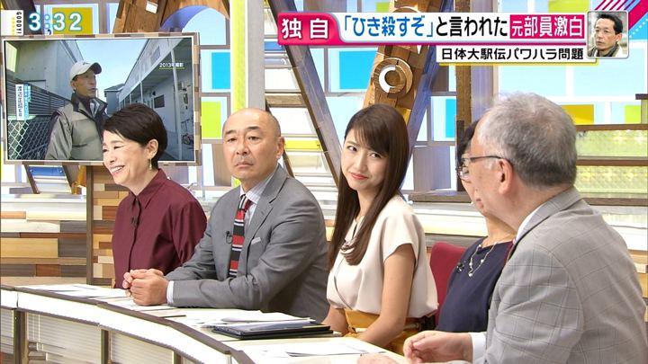 2018年09月14日三田友梨佳の画像16枚目