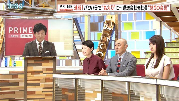 2018年09月14日三田友梨佳の画像19枚目