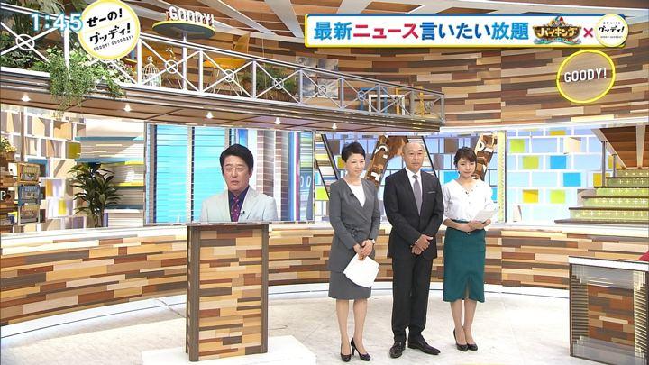 2018年09月17日三田友梨佳の画像02枚目