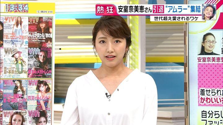 2018年09月17日三田友梨佳の画像14枚目