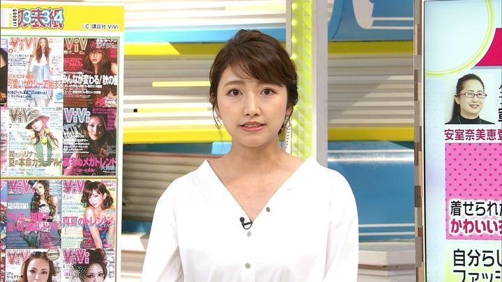 2018年09月17日三田友梨佳の画像15枚目