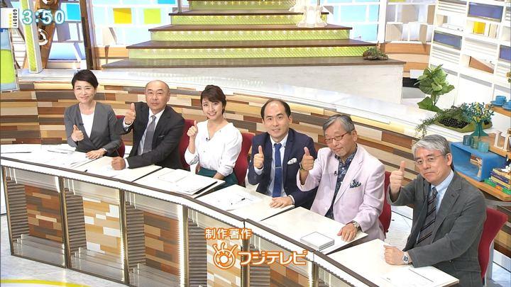 2018年09月17日三田友梨佳の画像22枚目
