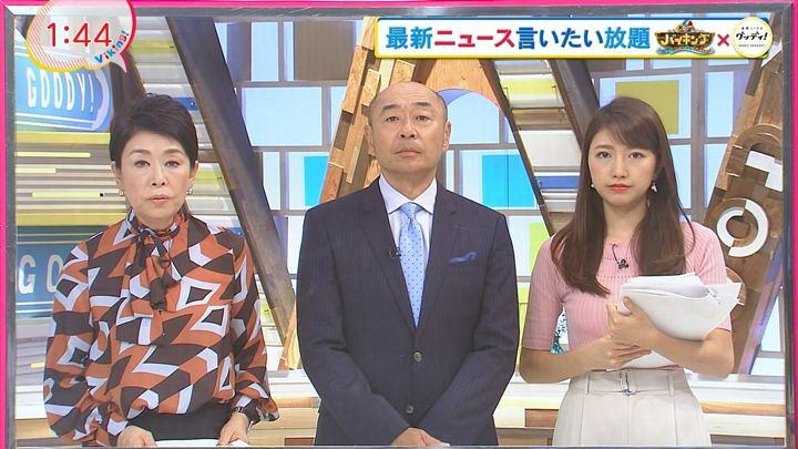 2018年09月18日三田友梨佳の画像01枚目