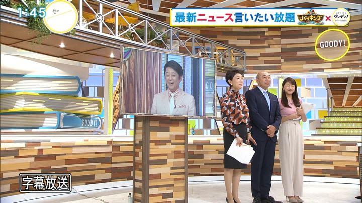 2018年09月18日三田友梨佳の画像02枚目