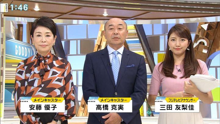 2018年09月18日三田友梨佳の画像06枚目