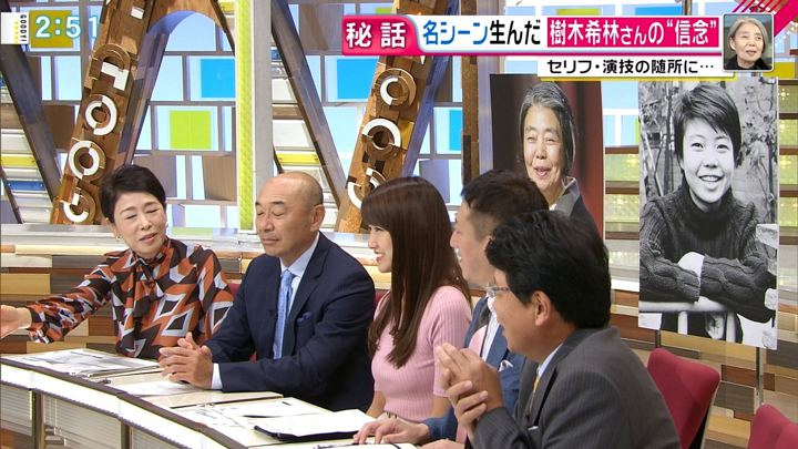 2018年09月18日三田友梨佳の画像11枚目