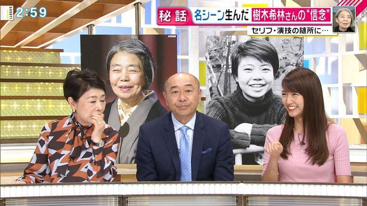 2018年09月18日三田友梨佳の画像12枚目