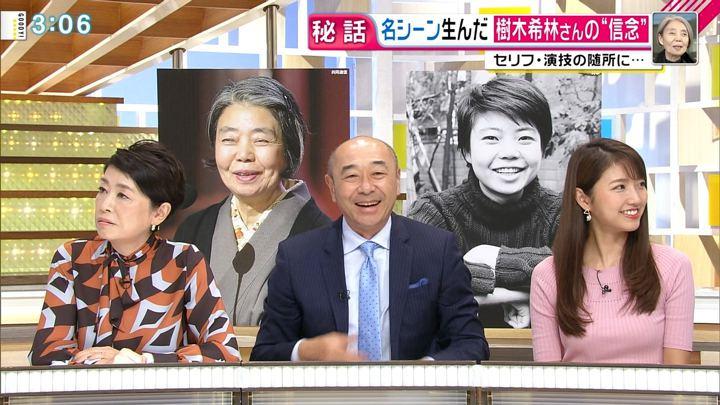 2018年09月18日三田友梨佳の画像13枚目