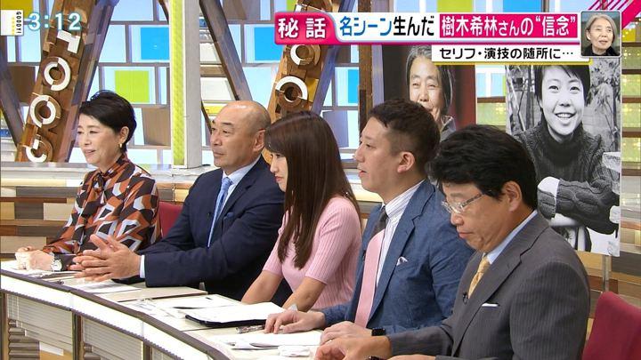 2018年09月18日三田友梨佳の画像14枚目