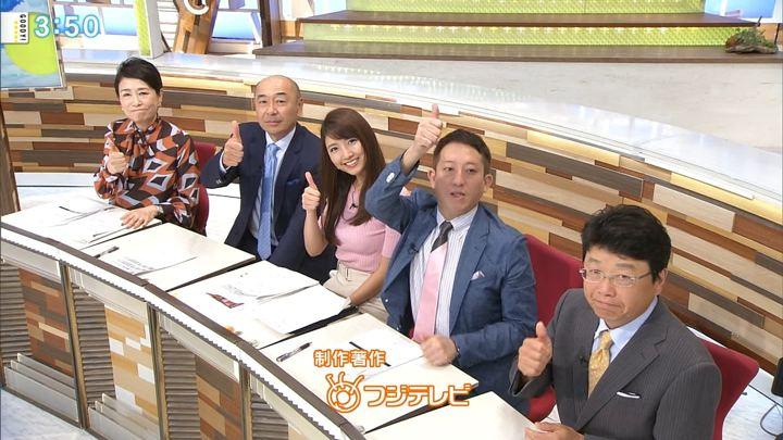 2018年09月18日三田友梨佳の画像20枚目
