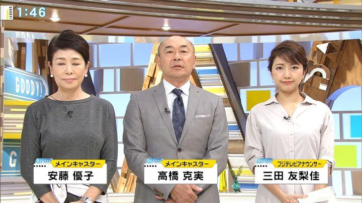 2018年09月19日三田友梨佳の画像03枚目