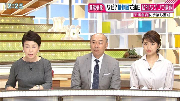 2018年09月19日三田友梨佳の画像06枚目