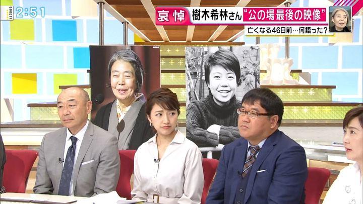 2018年09月19日三田友梨佳の画像07枚目