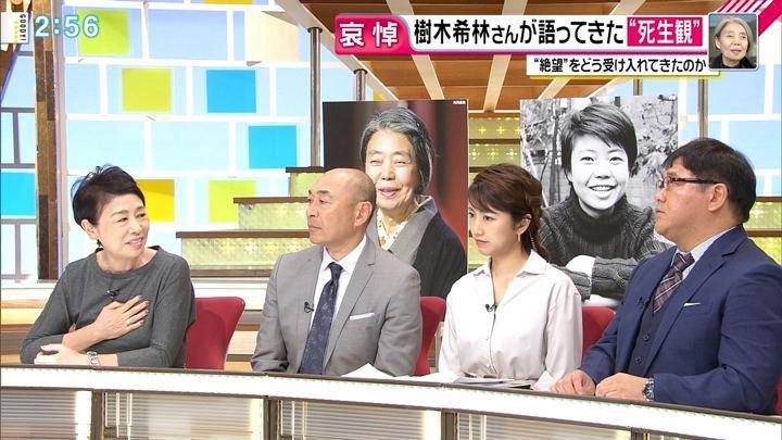 2018年09月19日三田友梨佳の画像08枚目