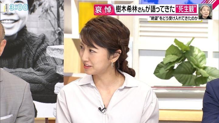 2018年09月19日三田友梨佳の画像09枚目
