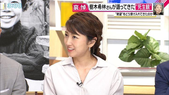 2018年09月19日三田友梨佳の画像10枚目