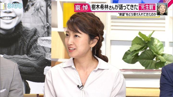 2018年09月19日三田友梨佳の画像11枚目