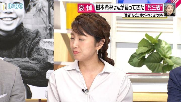 2018年09月19日三田友梨佳の画像12枚目