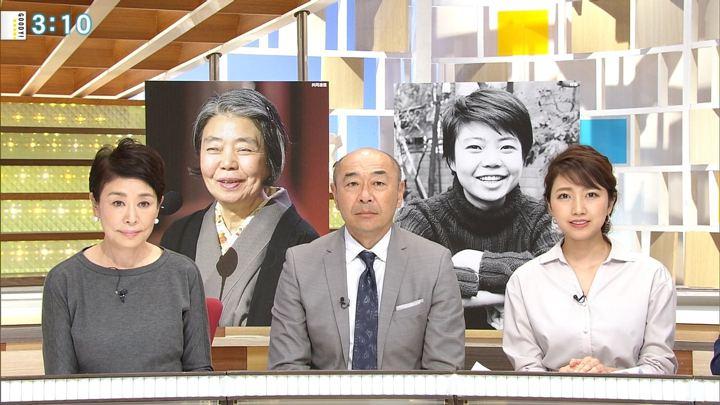 2018年09月19日三田友梨佳の画像13枚目