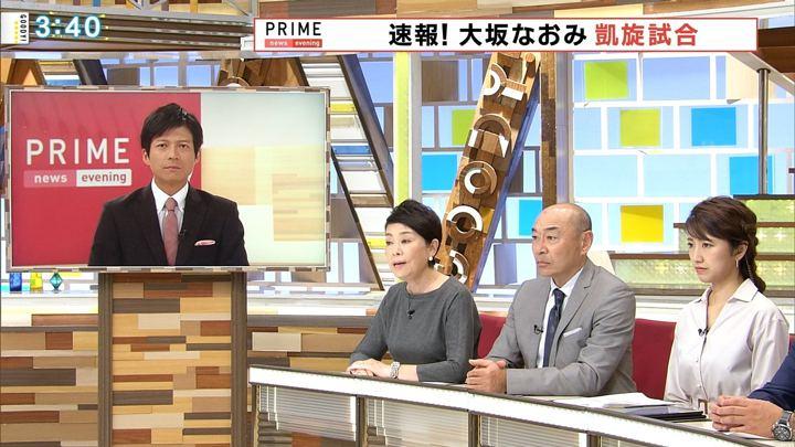 2018年09月19日三田友梨佳の画像14枚目