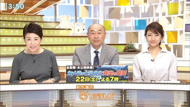2018年09月19日三田友梨佳の画像16枚目