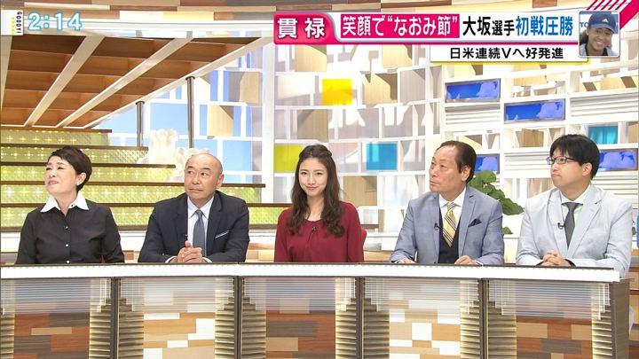 2018年09月20日三田友梨佳の画像10枚目