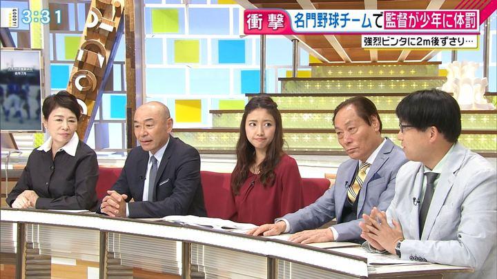 2018年09月20日三田友梨佳の画像12枚目