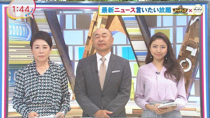 2018年09月21日三田友梨佳の画像01枚目