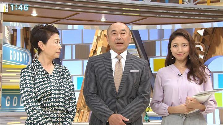 2018年09月21日三田友梨佳の画像05枚目