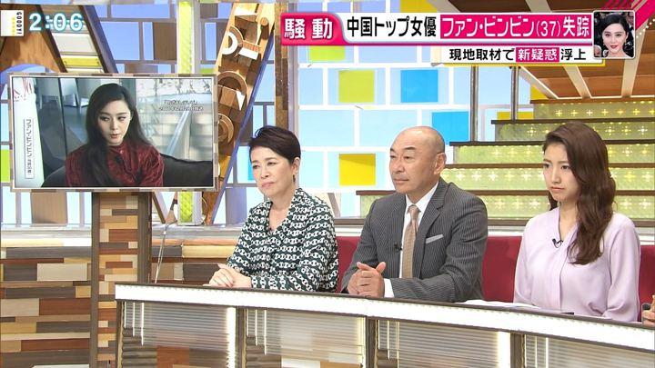 2018年09月21日三田友梨佳の画像08枚目