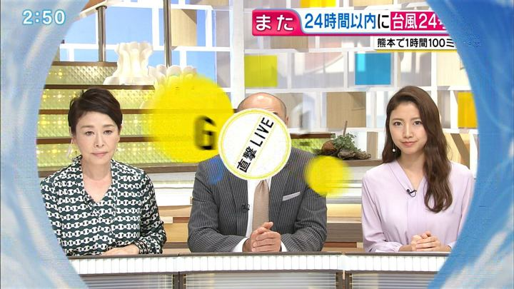 2018年09月21日三田友梨佳の画像10枚目