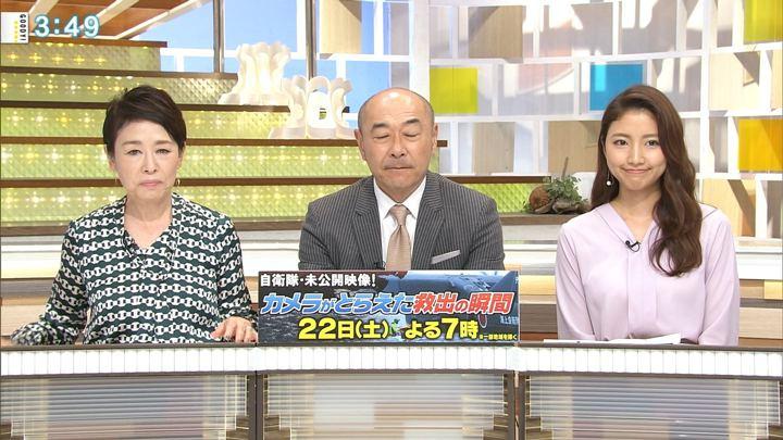 2018年09月21日三田友梨佳の画像13枚目