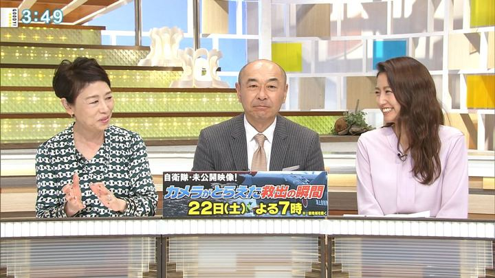 2018年09月21日三田友梨佳の画像14枚目