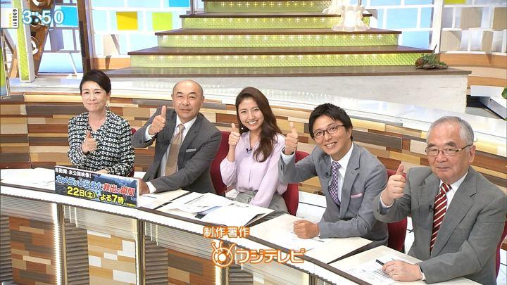2018年09月21日三田友梨佳の画像19枚目