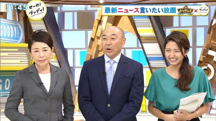 2018年10月01日三田友梨佳の画像02枚目
