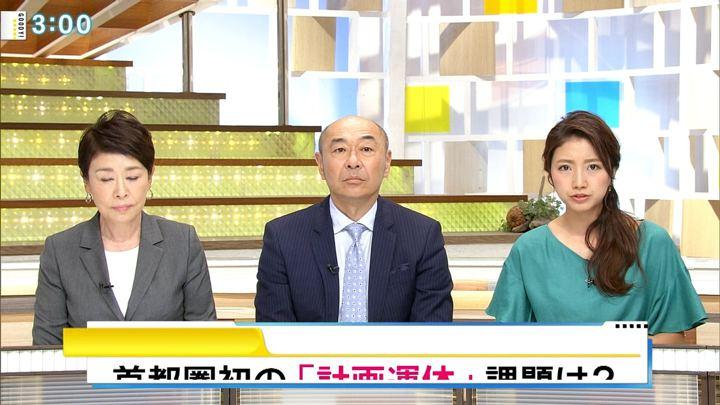 2018年10月01日三田友梨佳の画像11枚目